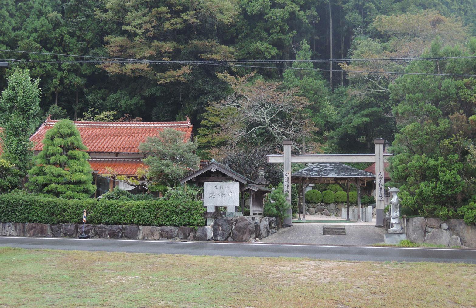 第37番霊場(延命寺)