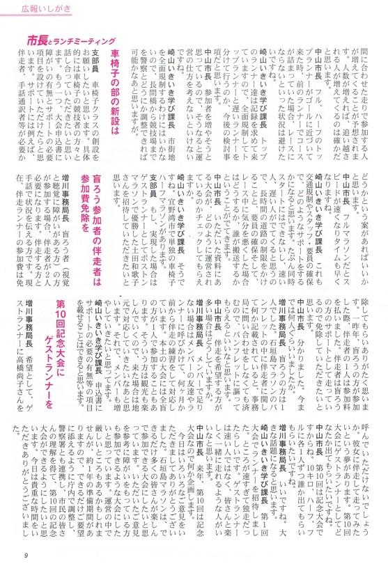 広報いしがき 2011年4月号