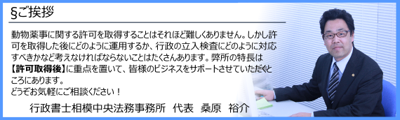 動物薬事専門の行政書士 桑原裕介