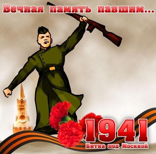 Телефон любовь, к 70 летию битвы под москвой открытки