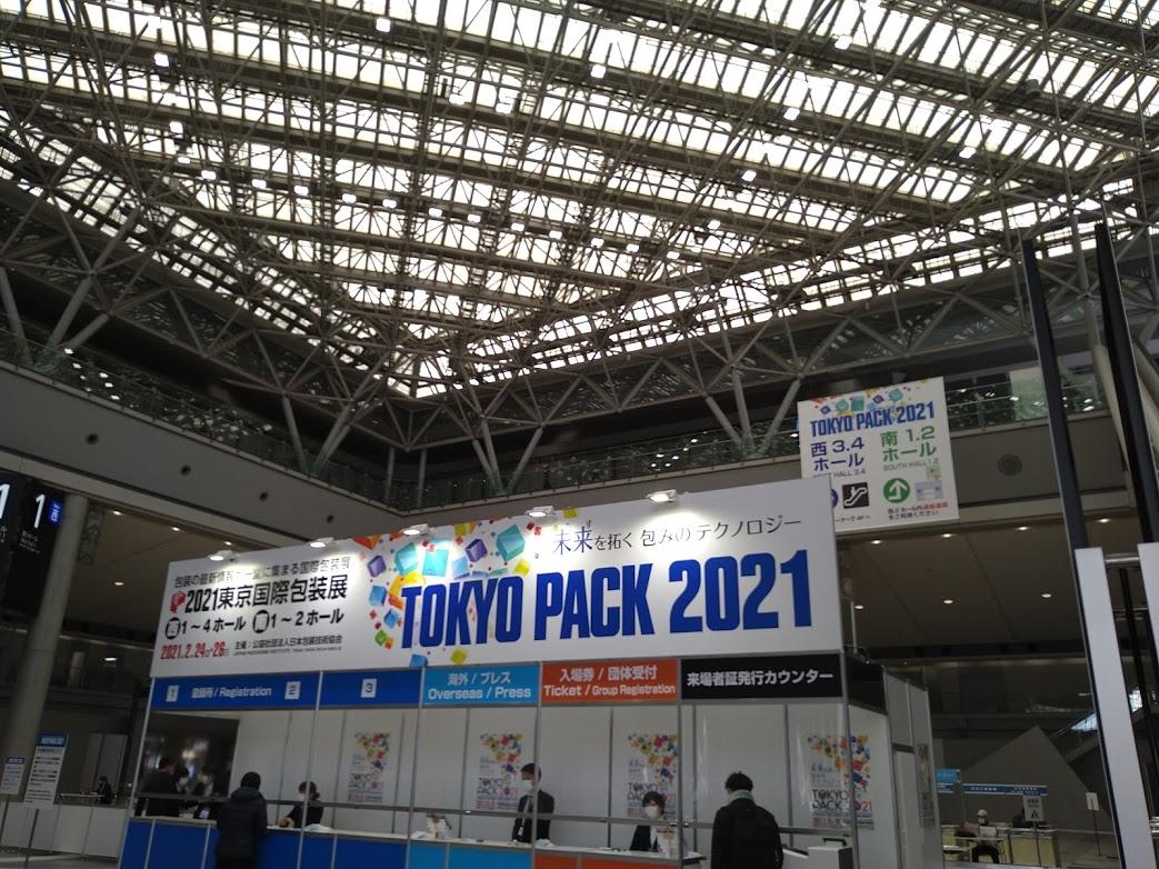 東京パック2021訪問