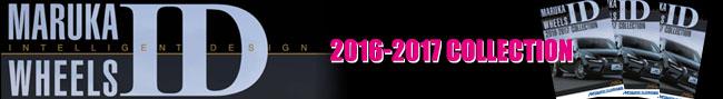 2016-17版  マルカ総合カタログ