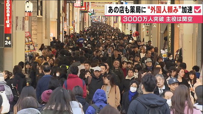 大阪ミナミ 心斎橋が外国人旅行者で一杯