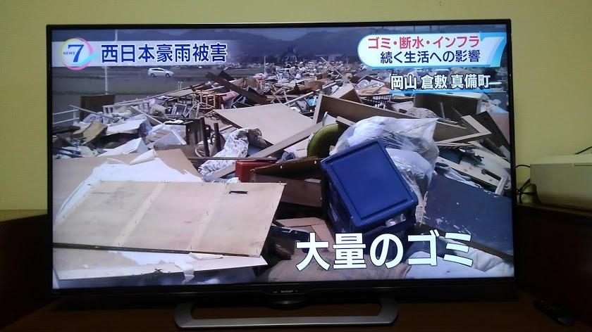 岡山県 真備町 2週間後の浸水家屋の家財の処分で、大量のごみが山積み。