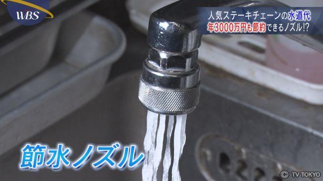 人気ステーキチエーンの節水で3000万円/年間のコスト削減!