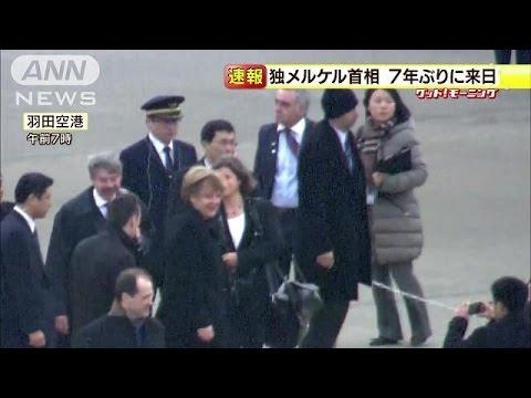 2月4日 ドイツメルケル首相 羽田空港