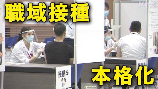 職域(含大学)ワクチン接種開始 6月21日~