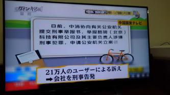 21万人のユーザーが会社を訴える。5000円×21万5億~6億円の保証料負債?