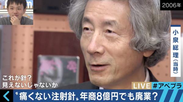2006年小泉総理が東京墨田区の岡野工業を尋ねて細い針の技術に感嘆!