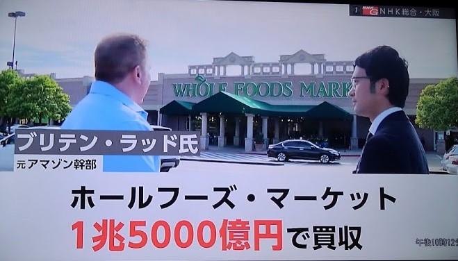 ホールフーズマーケット(食品スーパー)を1兆5千億円で買収(2017年)Amazon