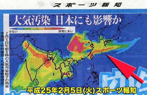 中国から流れる大気汚染が海を越えてPM2.5が日本へ