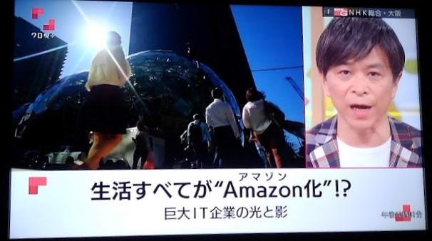 NHK報道番組 クローズアップ現代 2018.05.30
