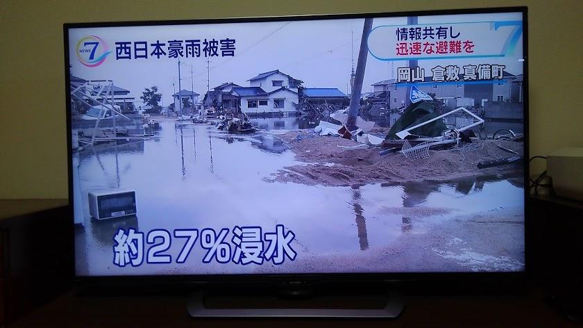 岡山 倉敷 真備町 一級河川と支流の合流地域の護岸決壊でいっきに浸水、人的・家屋の甚大な被害