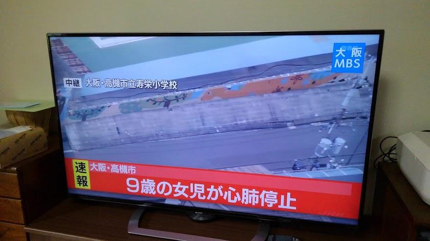小学校のプールの壁が真ん中で折れ道路を歩いている9歳の女児に倒れ死亡!