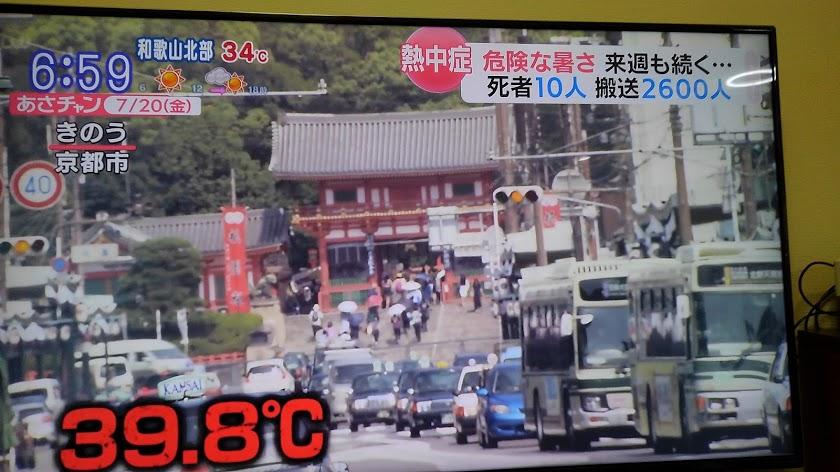京都140年の観測史上最高39.8℃
