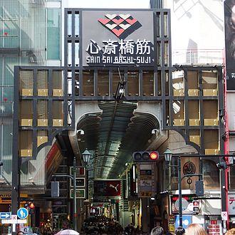 心斎橋商店街 左右に並ぶ店舗