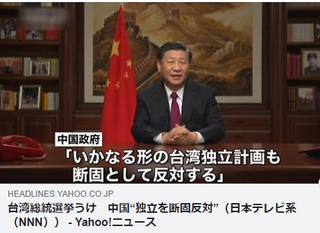 中国は蔡英文総統を認めない強固な姿勢を発表
