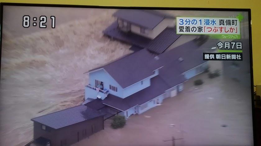 河川決壊で浸水した家屋が浸水して潰すしかない家 新築してローンが残っているいえの悲惨さが伝わる。