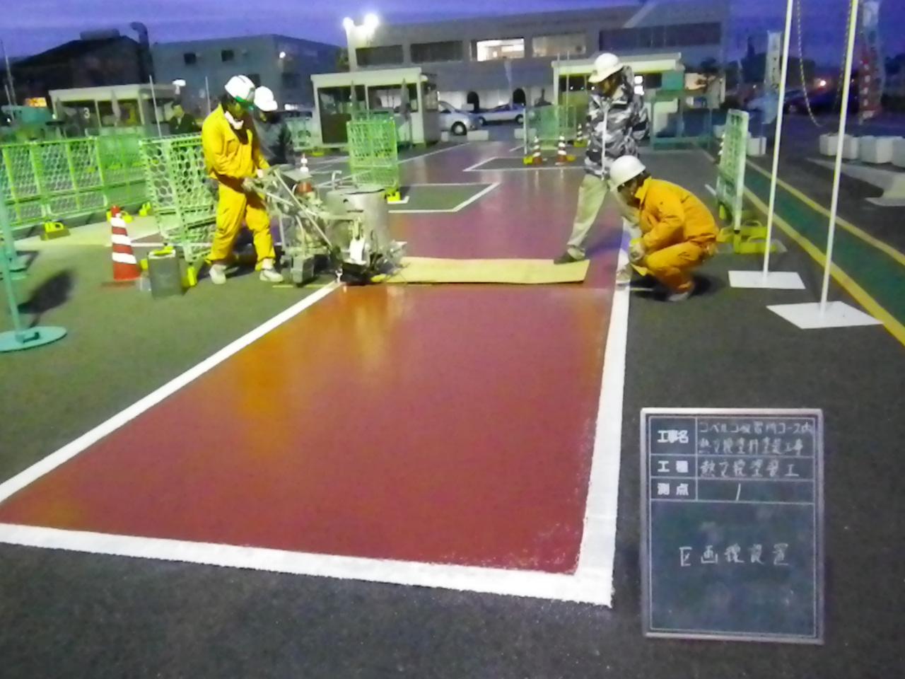 コース区画ライン設置