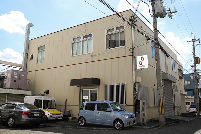 東大阪 DG TAKANO の工場