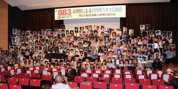 拉致被害者とされる883人の特定失踪者の会