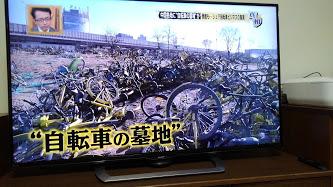自転車の墓地がある。違法駐車の自転車が行政によって移動させられる。日本もある