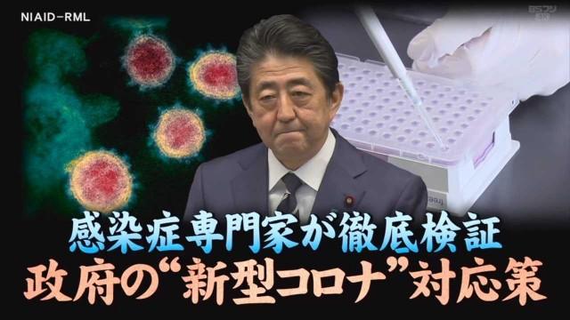 新型コロナウイルスを専門家の意見も聞いて対応したい