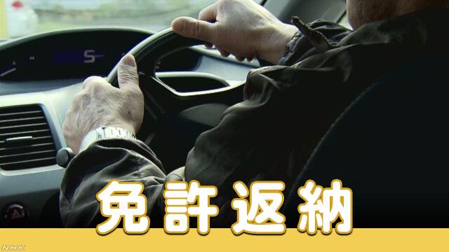 高齢者事故多発 免許返納が増える