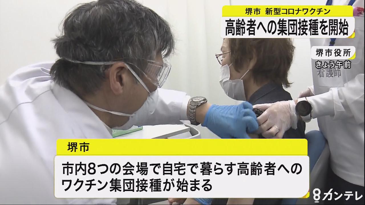 高齢者のワクチン接種始まる 予約混乱