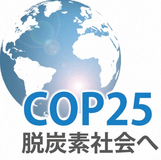 COP25脱炭素社会へ