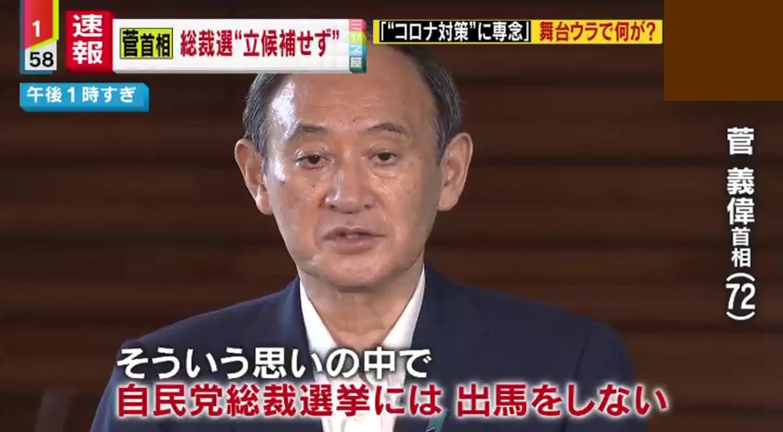 菅総理退陣 混迷する総理大臣選挙