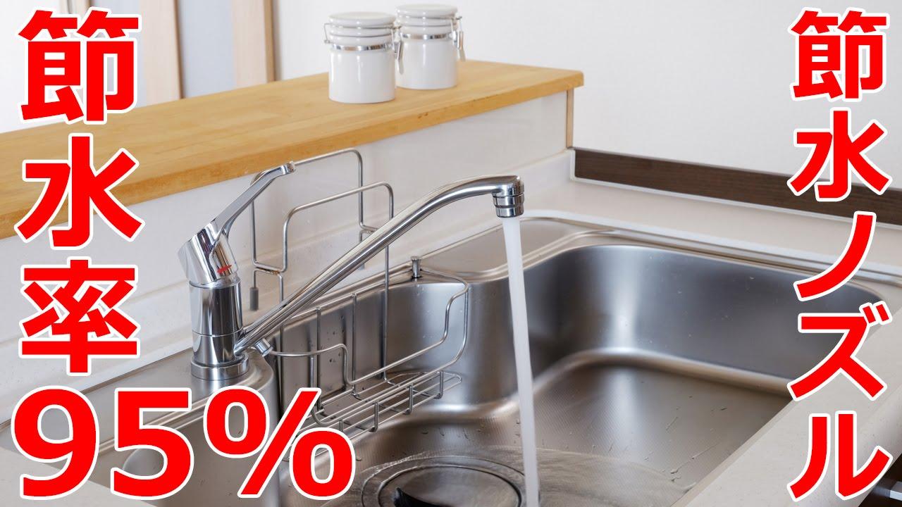 蛇口に一個つけることで95%節水する。電気もメンテもいらないノズル!