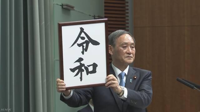 上皇の生前退位で新天皇誕生 元号「令和」に決定
