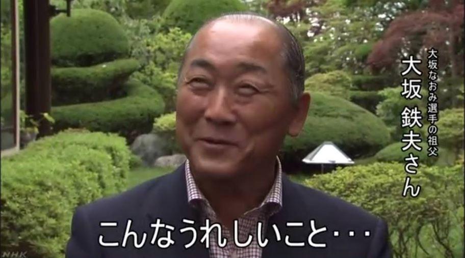 祖父 大坂鉄夫 73歳 根室漁協組合長