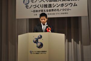 ものづくり大賞受賞講演 東大阪の町工場 3代目社長 高野社長