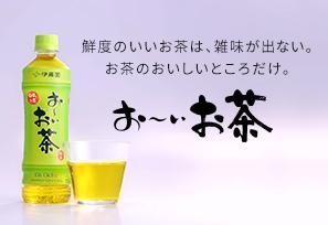 日本全国 お~いお茶