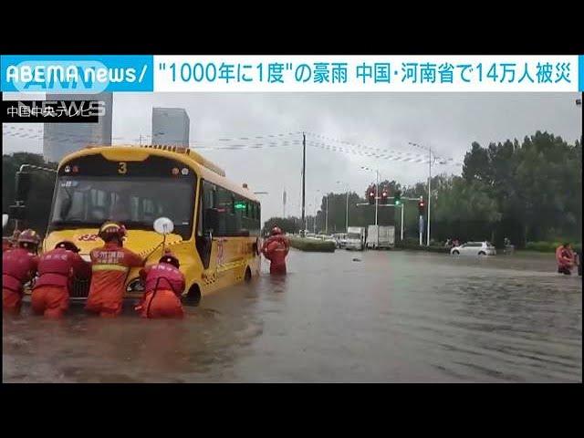 世界各地で起こる異常気象による豪雨災害