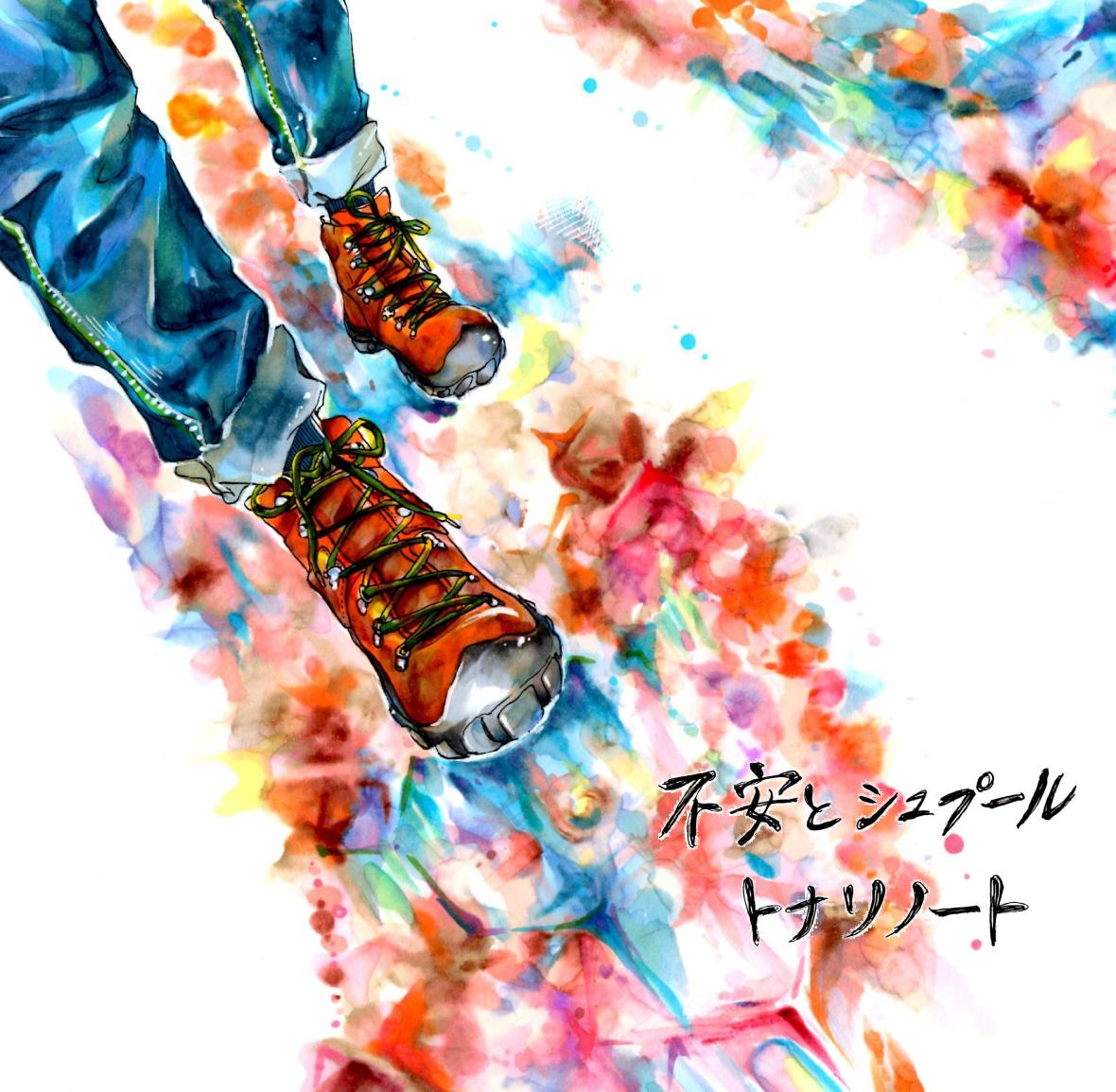 3曲入りsingle「不安とシュプール」配信中!