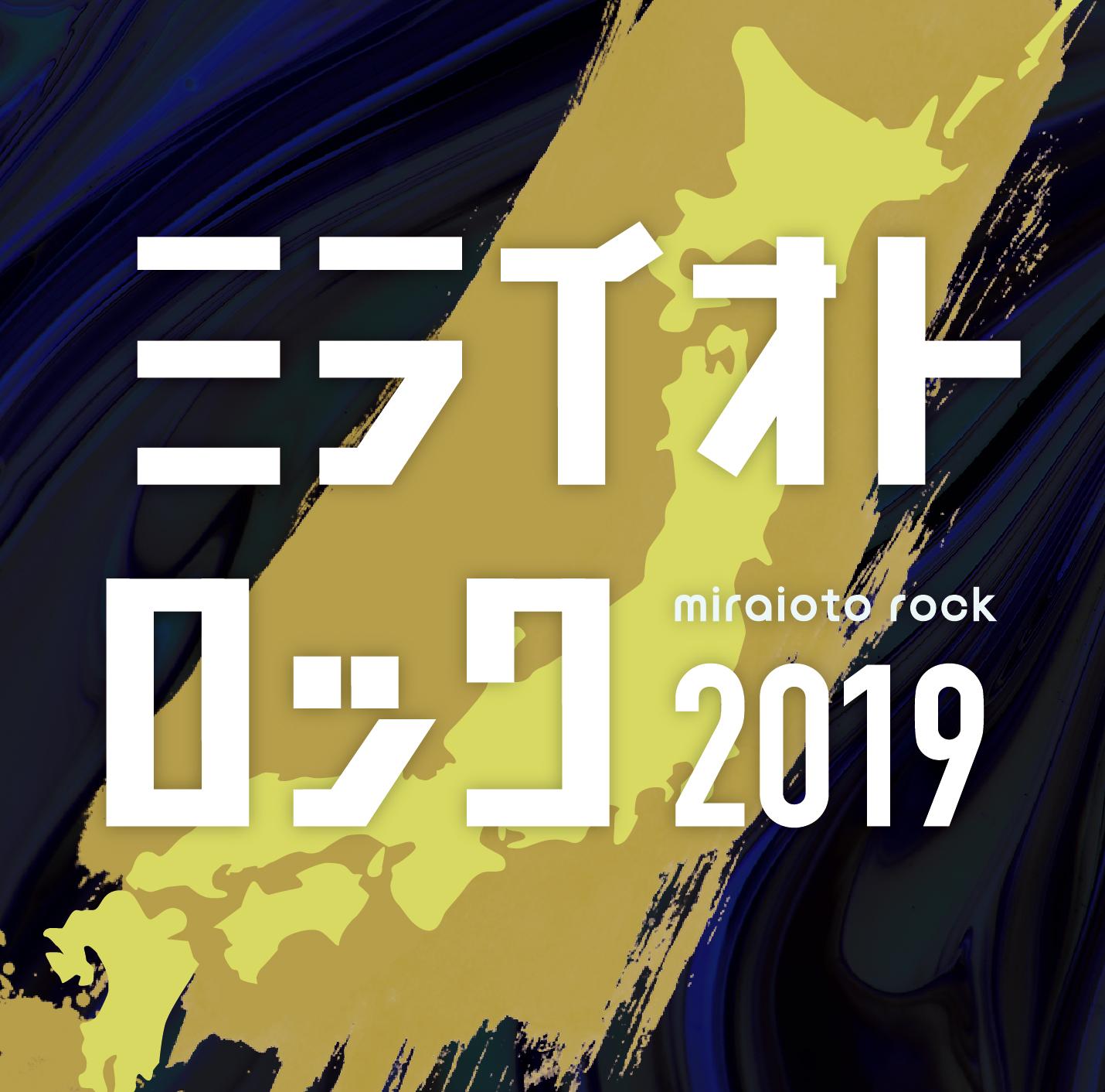 全国流通盤『ミライオトロック2019』参加決定!