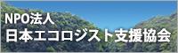 日本エコロジスト支援協会リンク