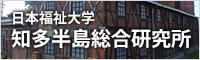 日本福祉大学知多半島総合研究所