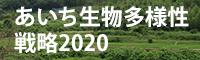 あいち生物多様性戦略2020リンク