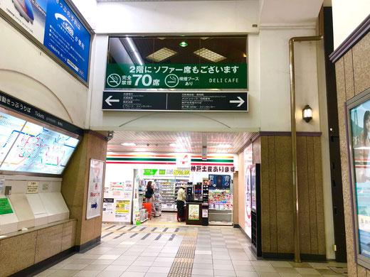 神戸市(兵庫県)のヘッドスパ専門店のへの経路:JR神戸線元町駅東口