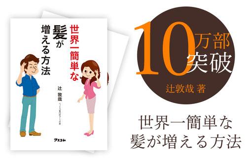 ヘッドスパ専門店の書籍「世界一簡単な髪が増える方法」