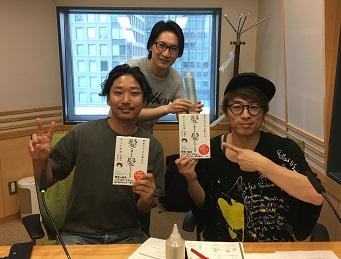 文化放送 ロンドンブーツ1号2号 田村 淳のニュースクラブの【今週のすごい人】 にゲスト出演。 著書の紹介の様子。