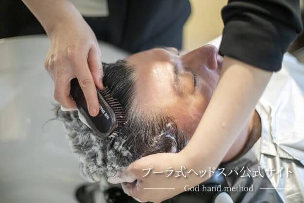 さいたま市(埼玉県)の浦和店のヘッドスパ専門店の施術