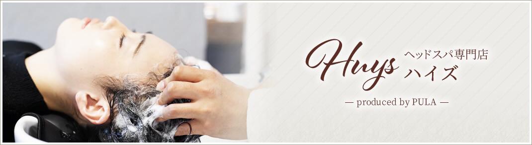 宇都宮市のヘッドスパ専門店Huys/栃木/宇都宮市/バナー