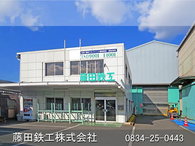周南市藤田鉄工株式会社