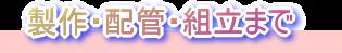 藤田鉄工に製作・配管・組立までお任せ下さい。