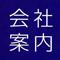 藤田鉄工株式会社 会社案内